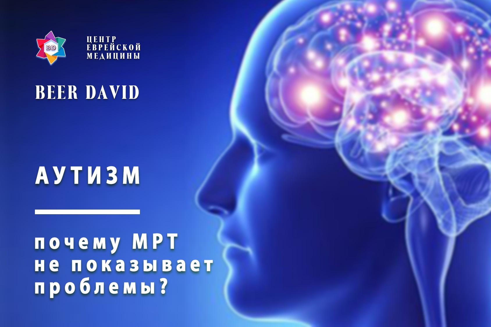 Аутизм - почему МРТ не показывает проблему?