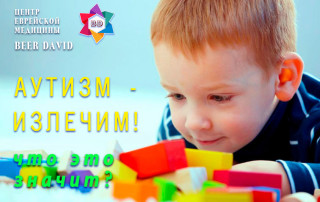 Аутизм - излечим! Что это значит?
