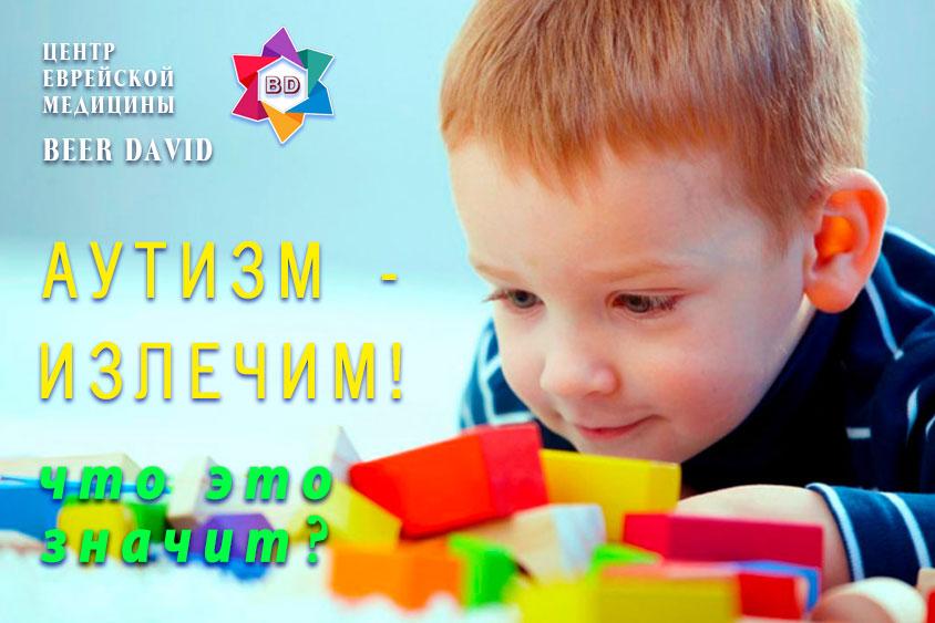 «Аутизм — излечим!» — что это значит?