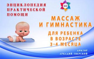 Гимнастика и массаж для ребенка 3-4 месяцев