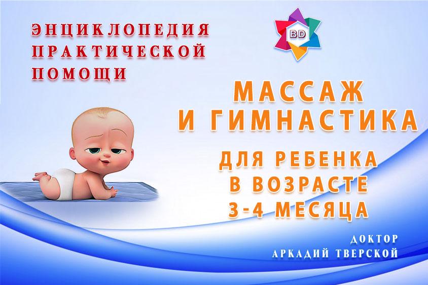Гимнастика и массаж для ребенка в возрасте 3-4 месяца
