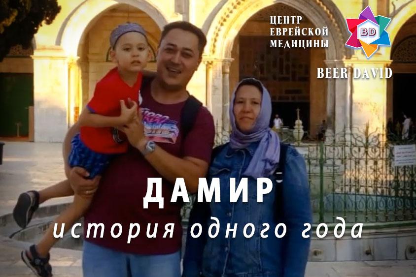 Дамир – история одного года