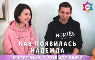Как появилась надежна - интервью с родителями