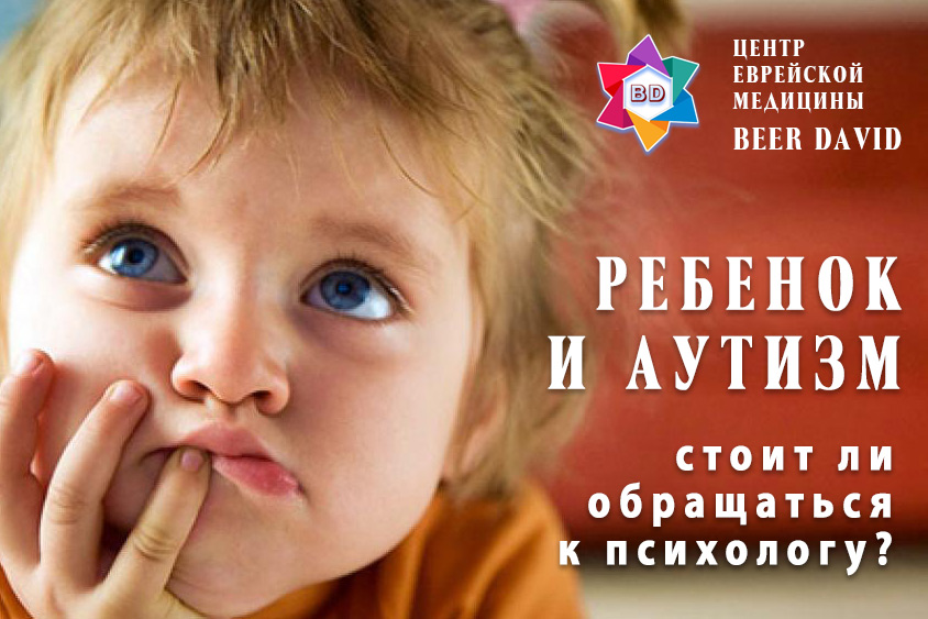 В каких случаях психолог может помочь вывести ребёнка из аутизма