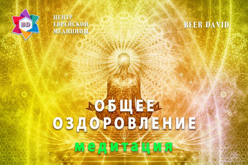 Медитация «Общее оздоровление»