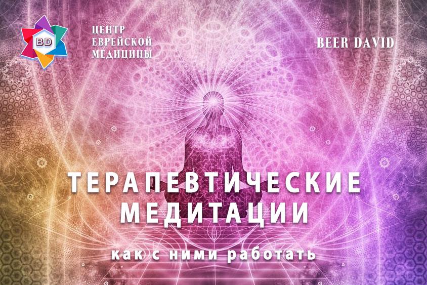 Терапевтические медитации