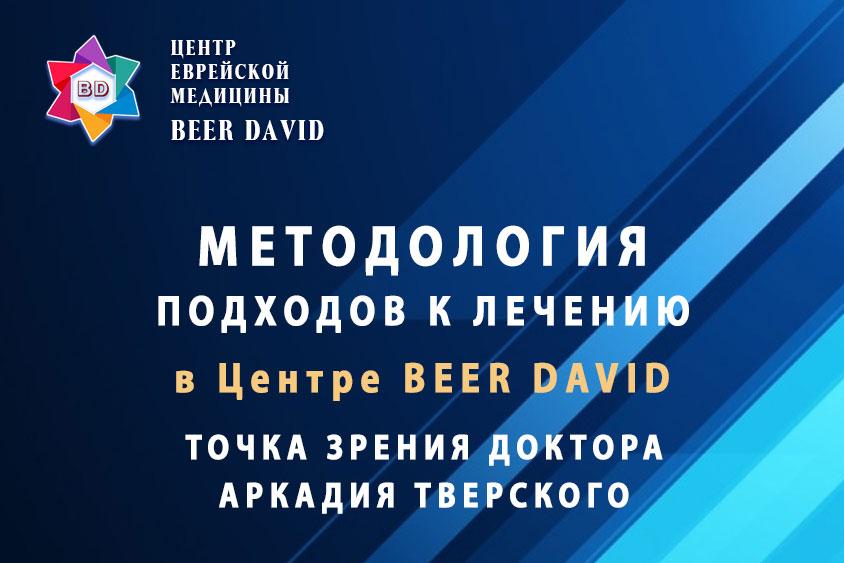 Методология подходов к лечению в Центре BEER DAVID — точка зрения доктора Аркадия Тверского