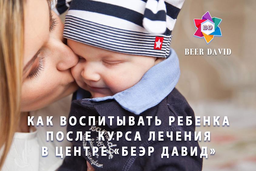 Как воспитывать ребенка после курса лечения в Центре «Беэр Давид»