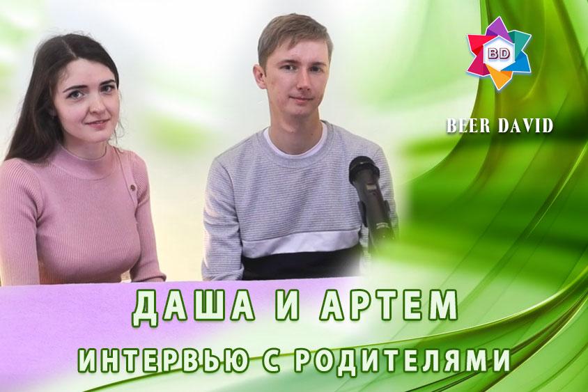 Даша, Артём и сын Кирилл (3 года) — о результатах после сеансов и после очного лечения