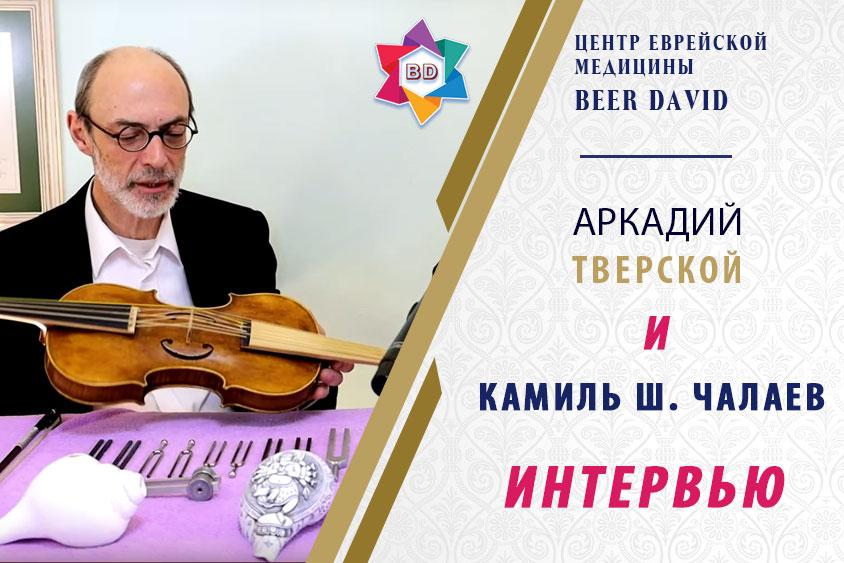 Камиль Чалаев, специалист по музыкальной терапии