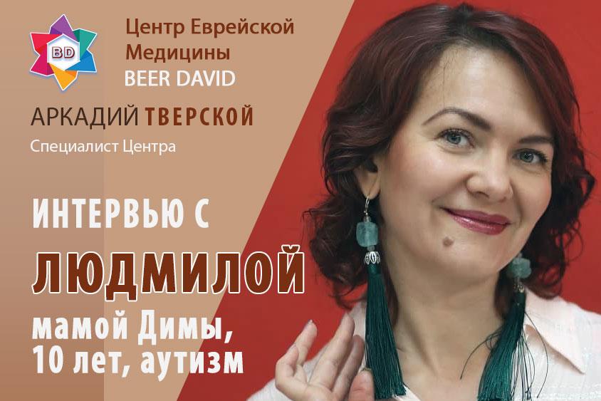 Людмила, мама Димы — о пути к Центру BEER DAVID