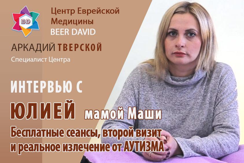 Юлия (мама Маши): бесплатные сеансы, второй визит и реальное излечение от АУТИЗМА