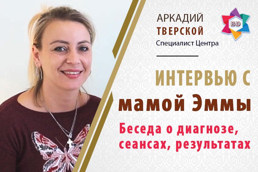 Интервью с мамой Эммы