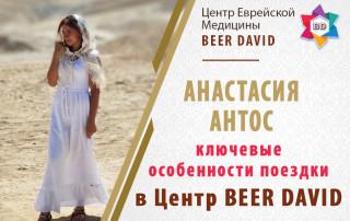 Ключевые особенности поездки в Центр Беэр Давид