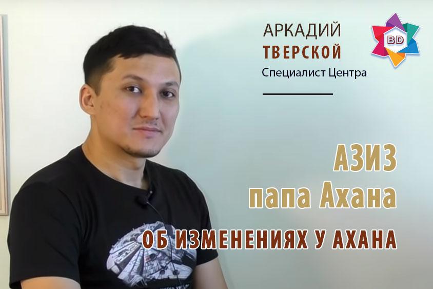 Азиз — об изменениях у Ахана
