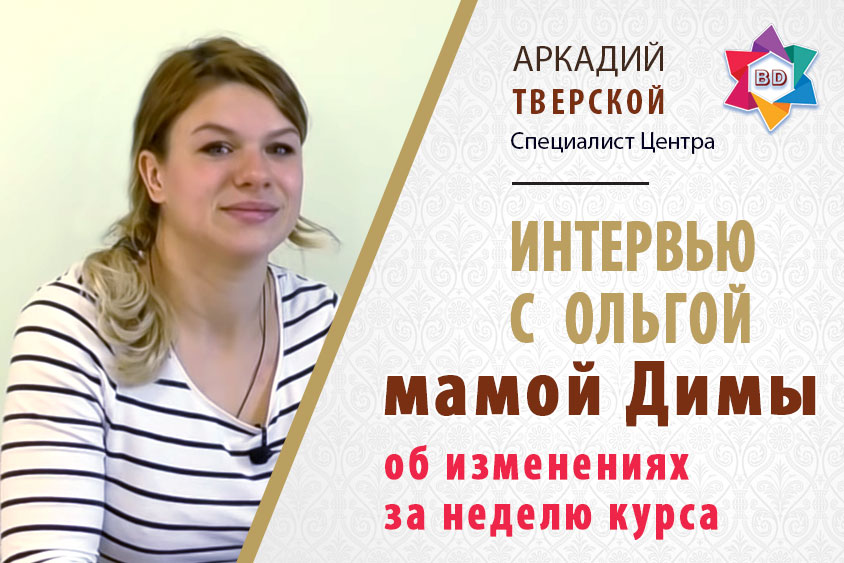 Беседа на личную тему: Ольга об изменениях за неделю курса
