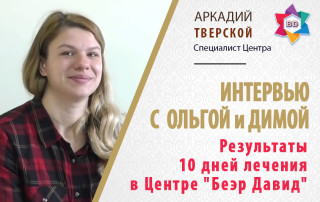 """Результаты 10 дней лечения в Центре """"Беэр Давид"""""""