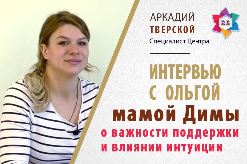 Беседа на личную тему: Ольга о женской интуиции и важности поддержки