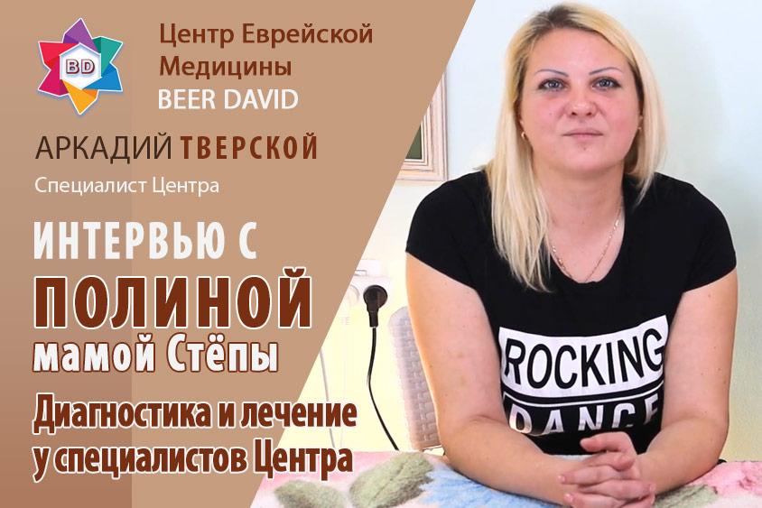 Интервью с Полиной (мамой Стёпы) о диагностике и лечении у специалистов Центра