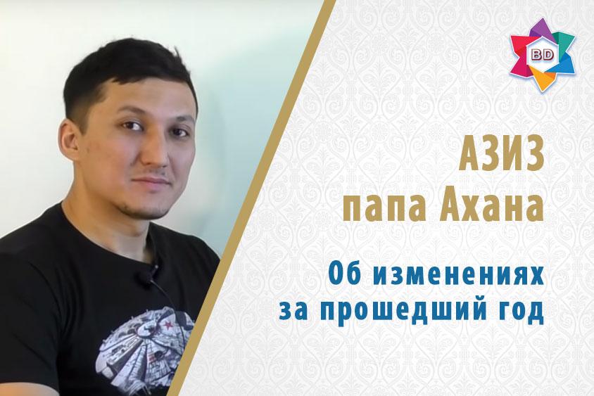 Азиз об изменениях у Ахана за прошедший год