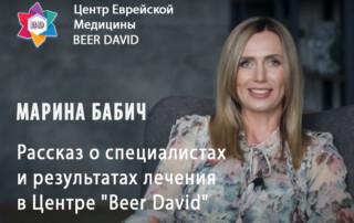Рассказ о работе специалистов Центра Беэр Давид