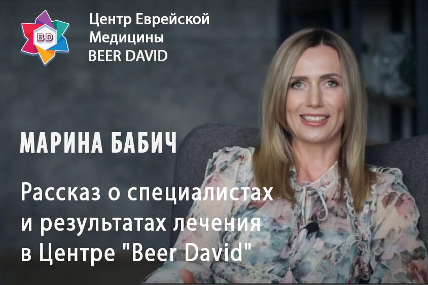 Рассказ о специалистах и результатах лечения в Центре «Beer David»