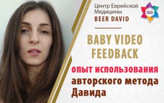 Baby Video Feedback - опыт использования метода