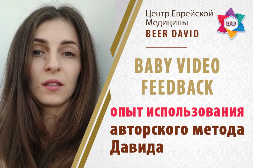 «Baby Video Feedback» (c). Опыт использования авторского метода Давида
