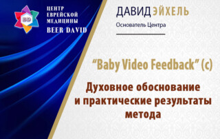 """Baby Video Feedback"" - Авторский метод Давида"