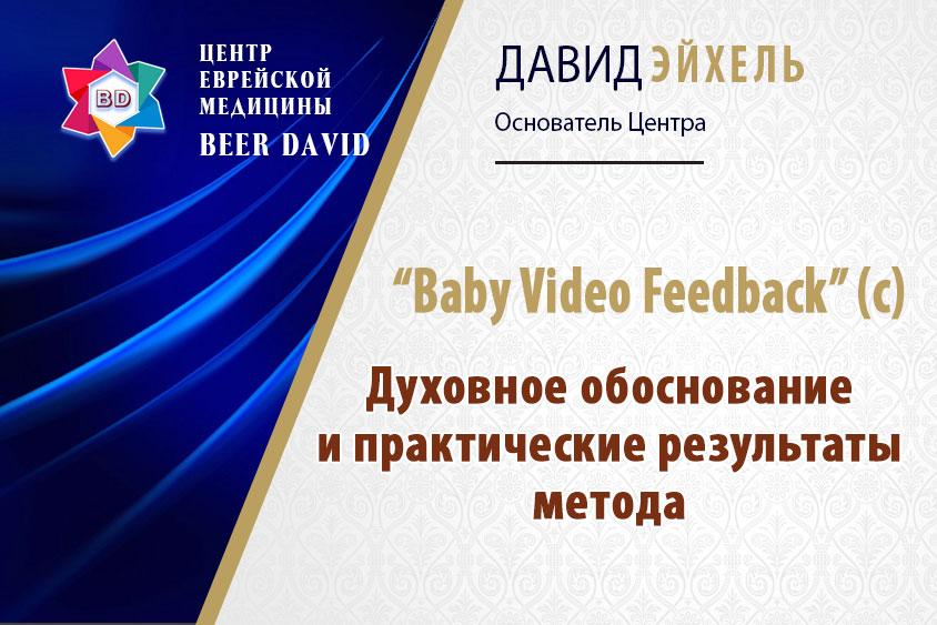 «Baby Video Feedback» (c) Духовное обоснование и практические результаты метода